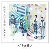 Arashi Album