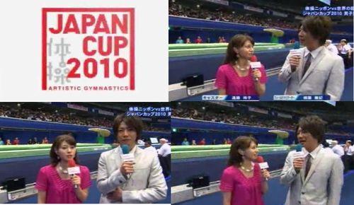 JapanCup2010Aiba