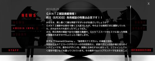 Gantz news